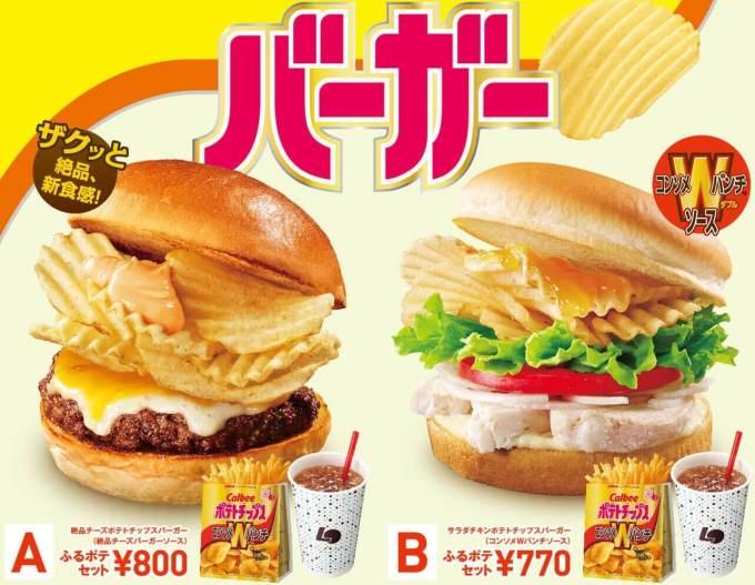 Des burgers au chips chez Lotteria !