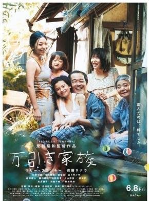 5 films pour mieux comprendre la société japonaise