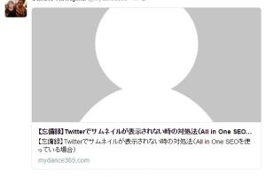 【ブログ】Twitterでサムネイルが反映されない時の対処方法