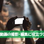 ダンス動画の撮影・編集に役立つアプリ