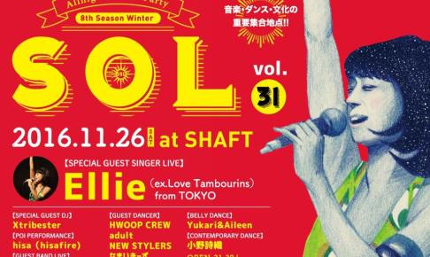 6日(土)】SOL vol.31 ゲストに元Love TambourinesのEllieさんも!