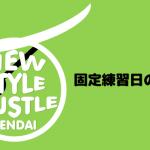 【NEW STYLE HUSTLE SENDAI】固定練習日のおしらせ