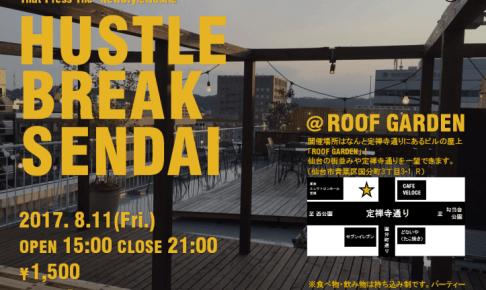 【8月11日(金)】仙台のビルの屋上でダンスパーティー「HUSTLE BREAK SENDAI」開催します