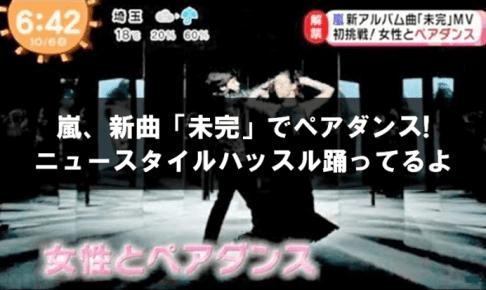 嵐、新曲「未完」でペアダンス! ニュースタイルハッスル踊ってるよ