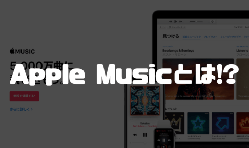 Apple Musicとは!?