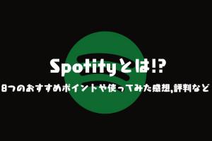 Spotifyのレビュー