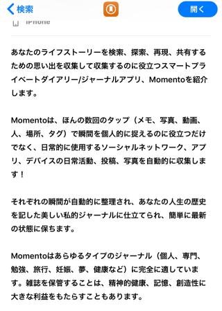 長年愛用しているSNS集約アプリ「Momento」