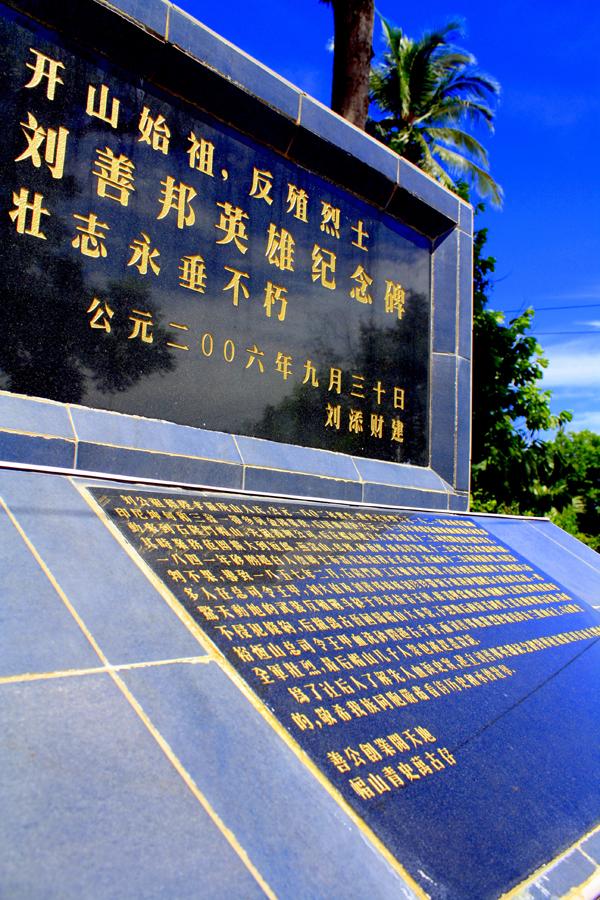 刘善邦英雄纪念碑