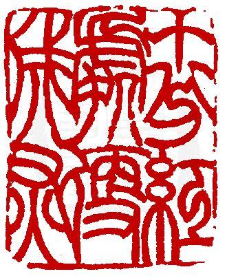 Deng Shiru, sceau