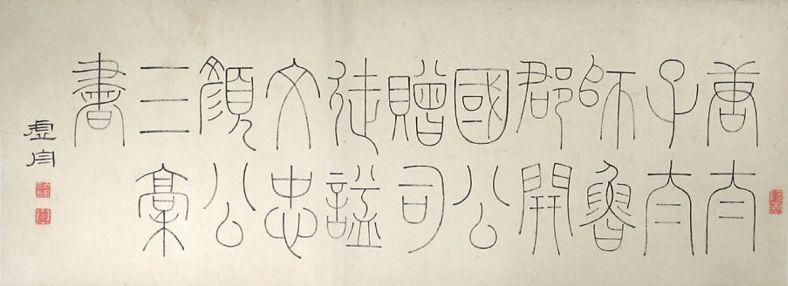 Wang Shu (1688-1743), d'après Yan Zhenqing (709-785), 1729.