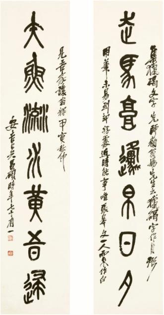 Wu Shang shuo 2