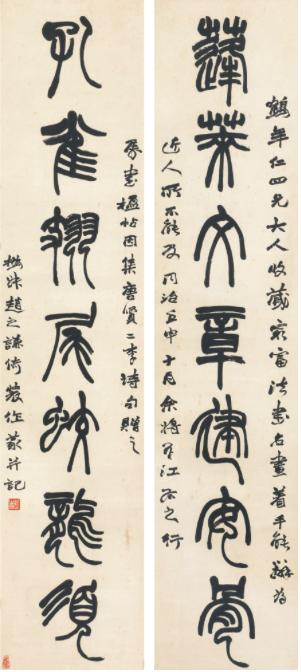 Zhao Zhiquian (1829-1884) ,1872