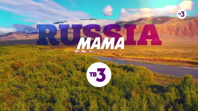 Мама Russia