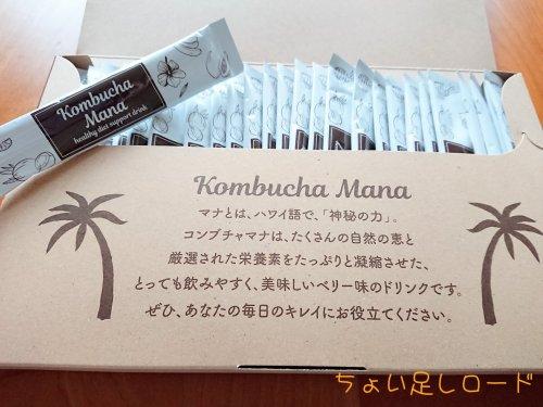 コンブチャマナ個包装
