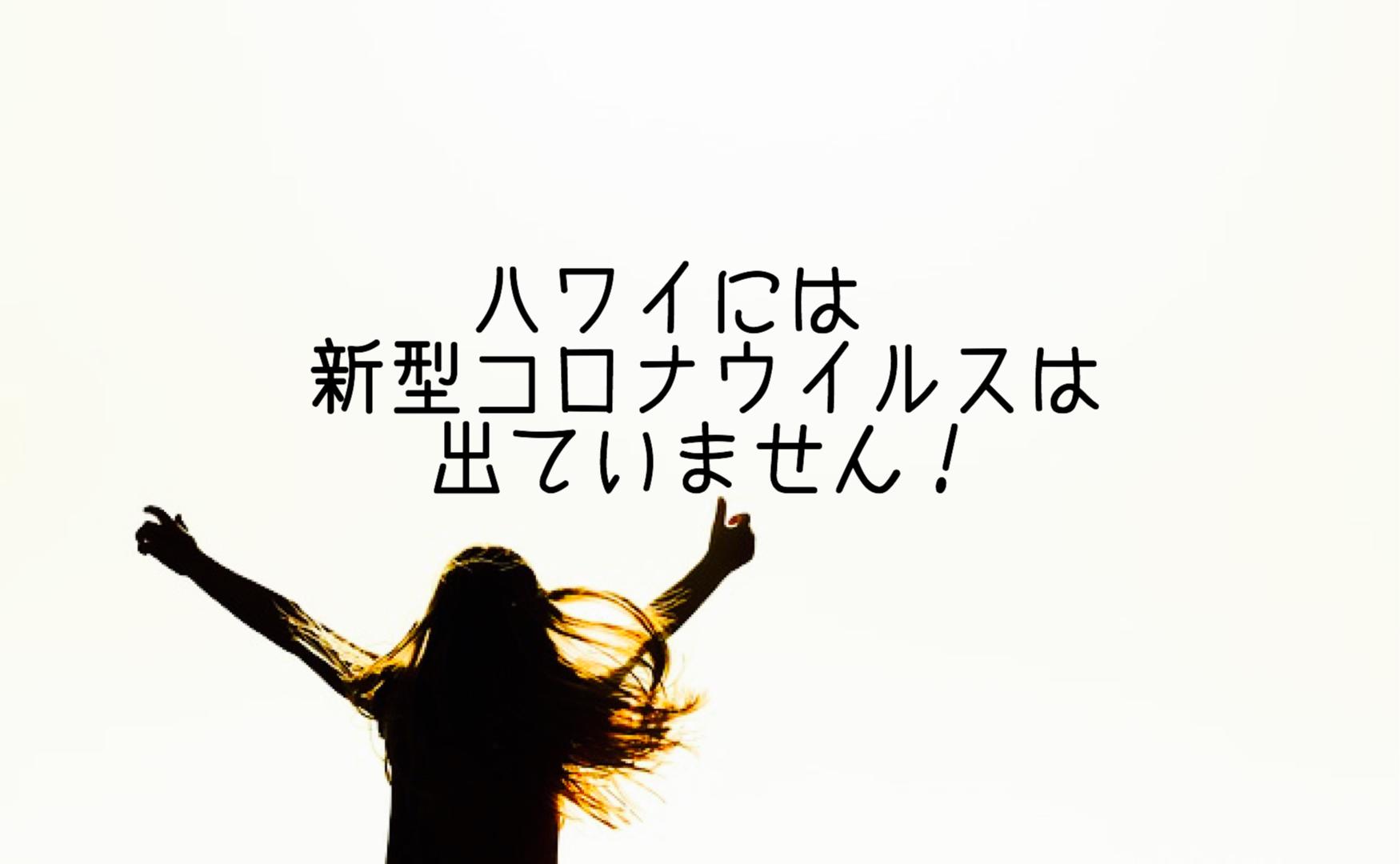 ハワイ 名古屋 コロナ