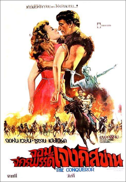 john-wayne-the-conqueror-poster-12