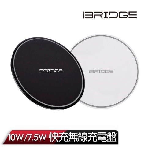 iBRIDGE 10w/7.5w QI無線充電盤