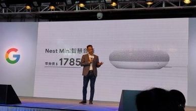 講中文的Google Nest Mini中文化智慧音箱 台灣大哥大獨家開賣 售價NT$1,785