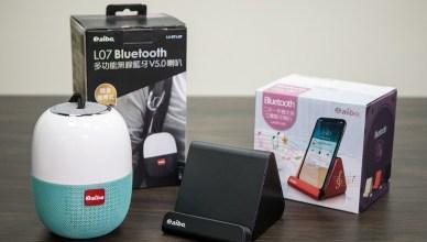 【開箱】aibo隨身藍牙喇叭推薦,二合一手機支架立體藍牙喇叭使用更加便利!