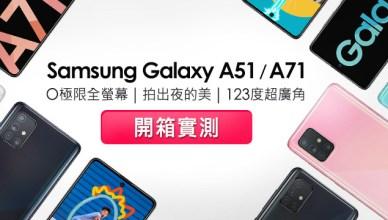 Samsung Galaxy A51 /A71