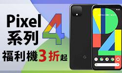 Pixel 4系列福利機3折起