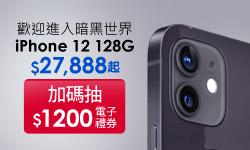iPhone 12 128G $27,888起