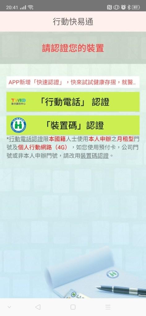 裝置認證操作步驟有兩種:行動電話認證和裝置碼認證