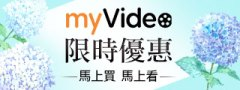 myVideo 限時優惠