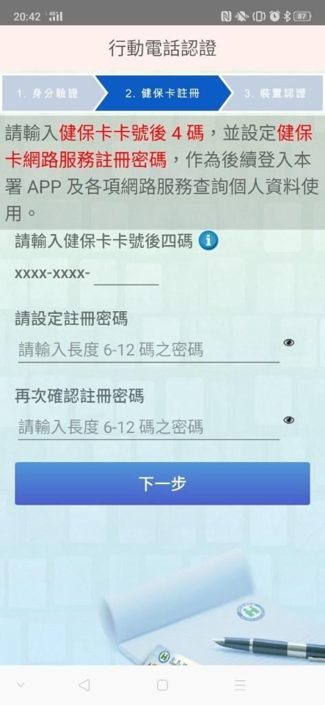 輸入健保卡卡號後4碼,並設定健保卡網路服務註冊密碼
