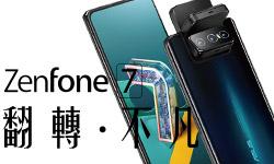Zenfone 7|翻轉.不凡