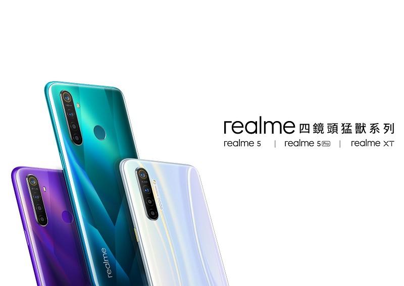 高CP值 realme 5、realme 5 Pro、realme XT 規格比較 免八千手機推薦該怎麼選?