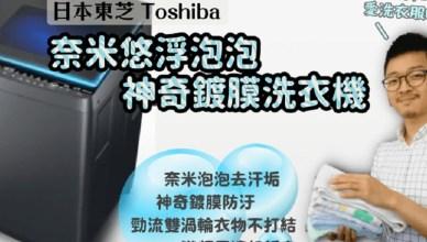 東芝 TOSHIBA 奈米悠浮泡泡神奇鍍膜洗衣機,抗噪變頻高科技,超安靜又超乾淨 AW-DMUH17WAG