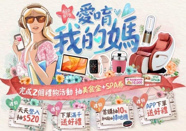 愛唷我的媽!台灣大myfone購物祭〝萬元美食金〞