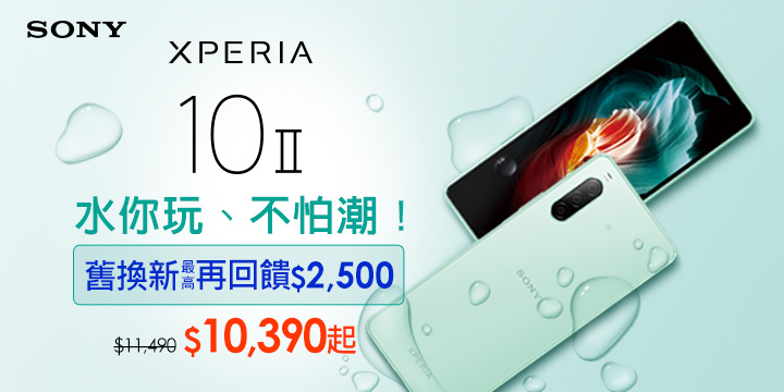Sony Xperia 10 II 水你玩、不怕潮!