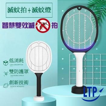 【HT】雙效功能補蚊拍也是捕蚊燈(WP08)