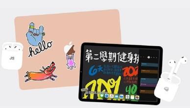 蘋果2020開學季專案 iPad買就送AirPods藍牙耳機