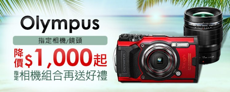 Olympus指定相機/鏡頭降價一千元起