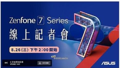 不只一款!華碩ZenFone 7系列手機確定8月底發表