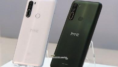 HTC U20 5G手機9/5台灣上市 9/12五大電信開賣