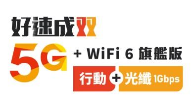 台灣大5G「好速成双+WiFi 6旗艦版」首進花蓮