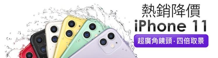iPhone 11 熱銷降價|超廣角鏡頭 四倍取景