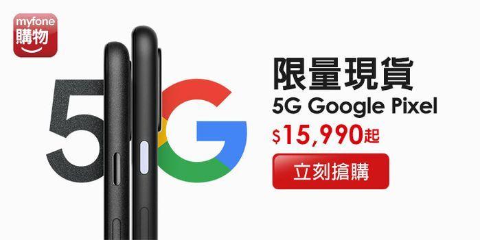 限量現貨 5G Google Pixel $15,990起