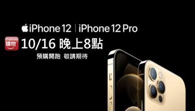 台灣大iPhone 12與12 Pro本周五晚上8點正式開放預購