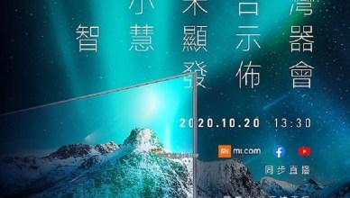 小米10/20發表智慧顯示器 65吋小米電視4S可望亮相