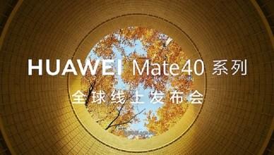 華為10月底發表Mate 40手機 FreeBuds Studio耳機同步推出