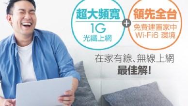 台灣大寬頻1G光纖上網+WiFi 6 加碼升級Mesh網路