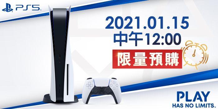 PlayStation 5 1/15 中午12點,限量預購