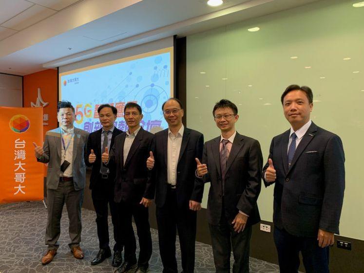 台灣大哥大「超5G應用創新趨勢論壇」盛大登場
