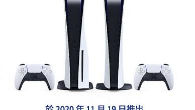 到實體門市還是買不到 Sony:首波PS5全數售罄