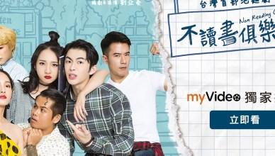 台灣大myVideo本周五首播兩大台劇